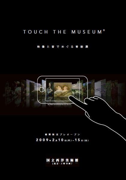 touchthemuseum